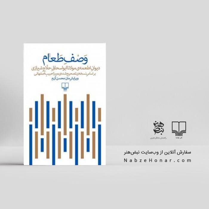 وصف طعام: دیوان اطعمه ی مولانا ابواسحاق حلاج شیرازی