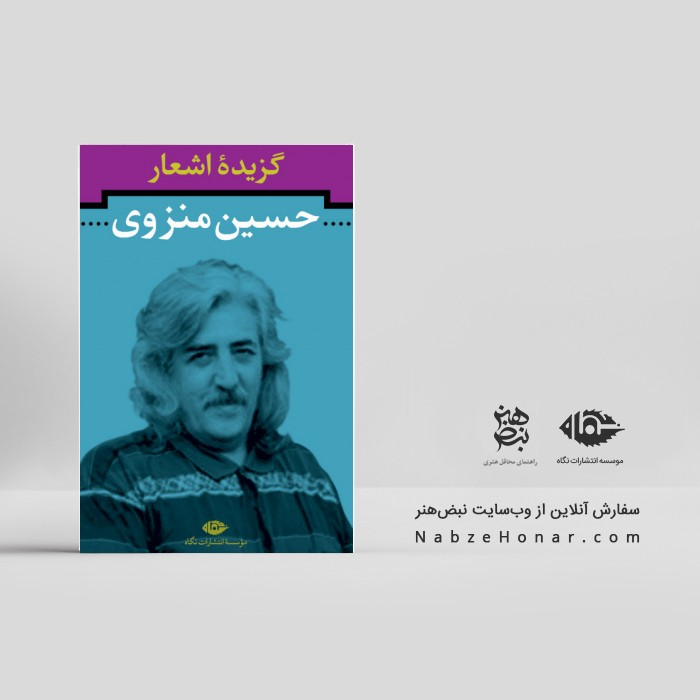 گزیده اشعار حسین منزوی