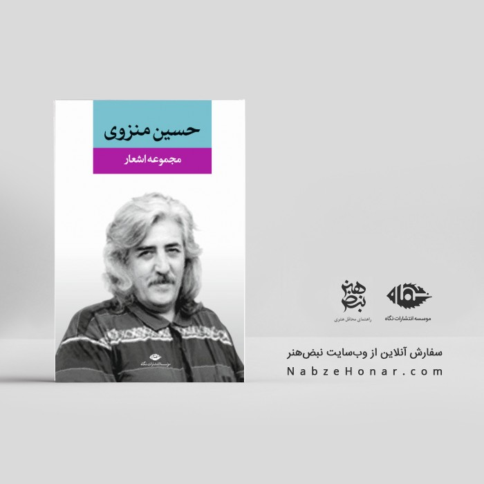 مجموعه اشعار حسین منزوی