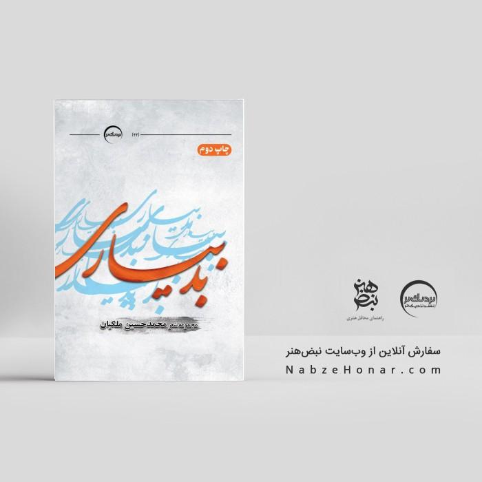 بدبیاری/ چاپ دوم/