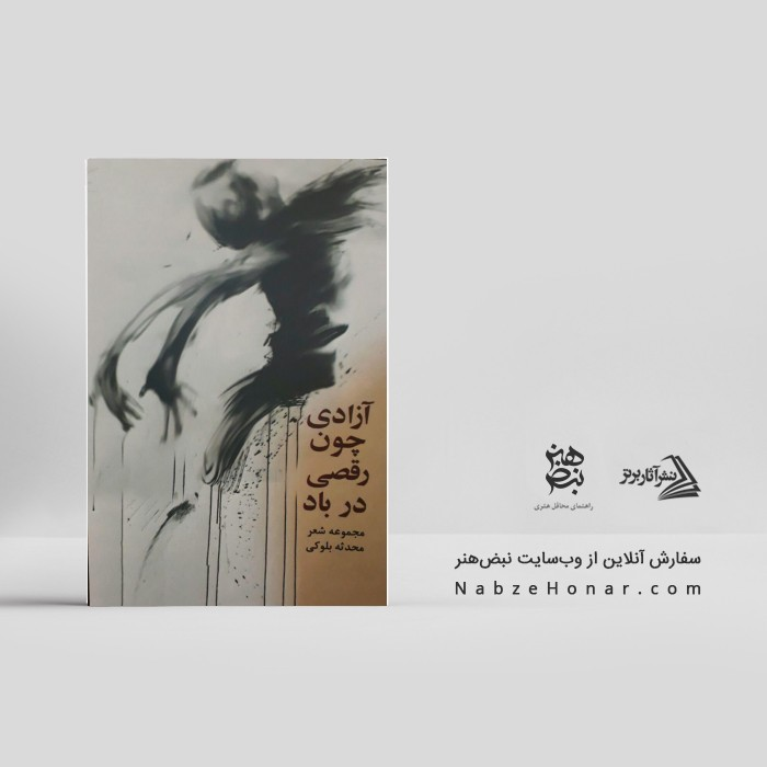 آزادی چون رقصی در باد