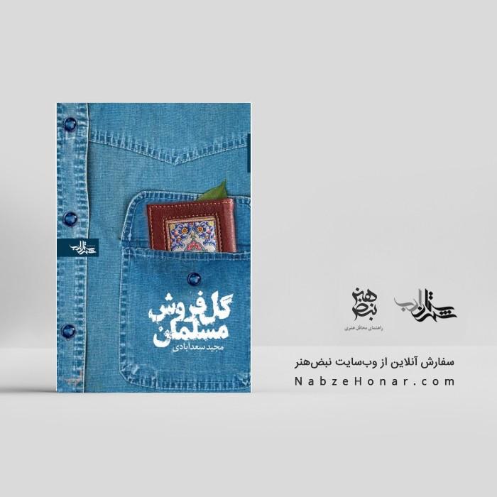 گل فروش مسلمان
