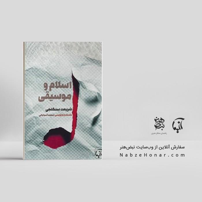 اسلام و موسیقی
