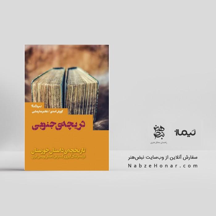 دریچه ی جنوبی تاریخچه داستان خوزستان