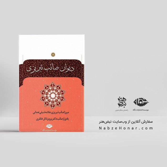 دیوان صائب تبریزی