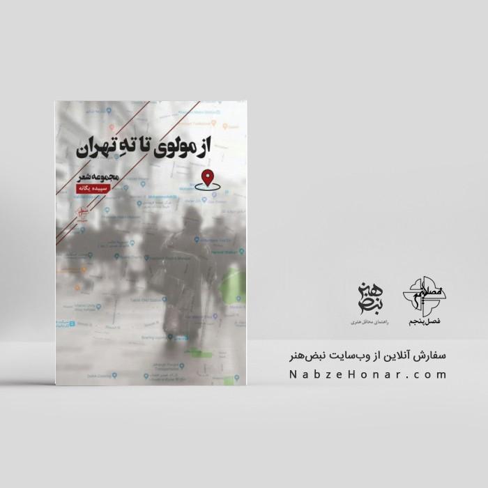 از مولوی تا ته تهران
