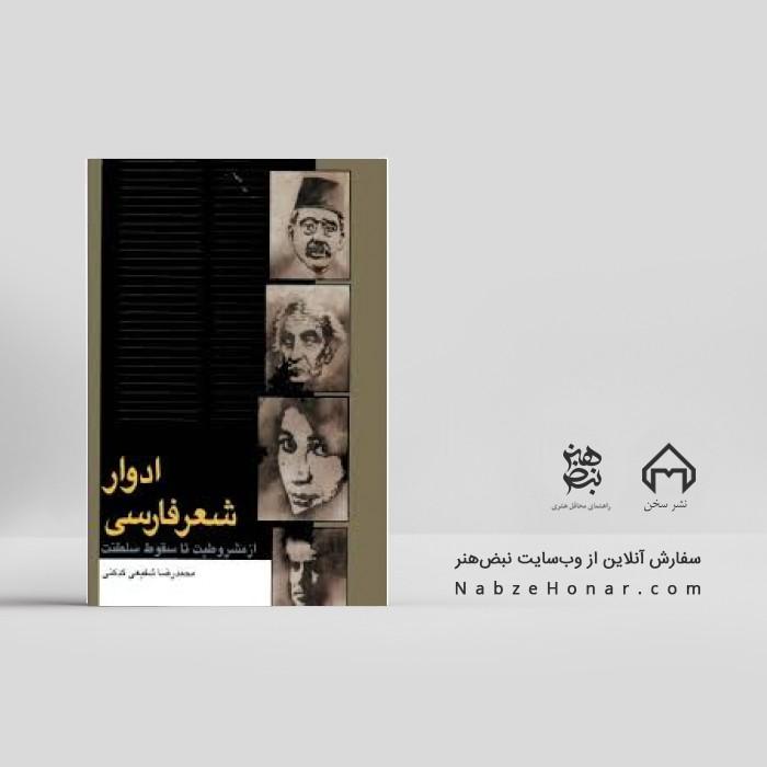 ادوار شعر فارسی؛از مشروطیت تا سقوط سلطنت