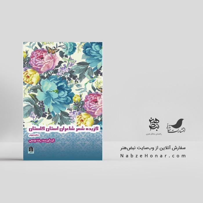 گلستان ۳ (گزیده شعر شاعران استان گلستان)
