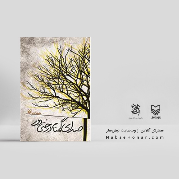 صدای گمنام درختی دور