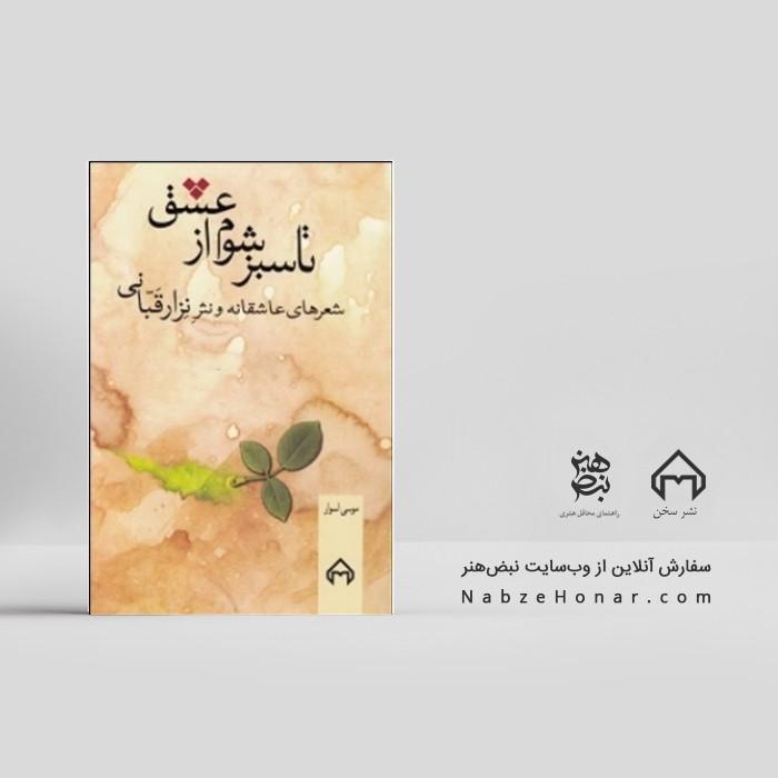تا سبز شوم از عشق؛شعرهای عاشقانه و نثر نِزار قبّانی