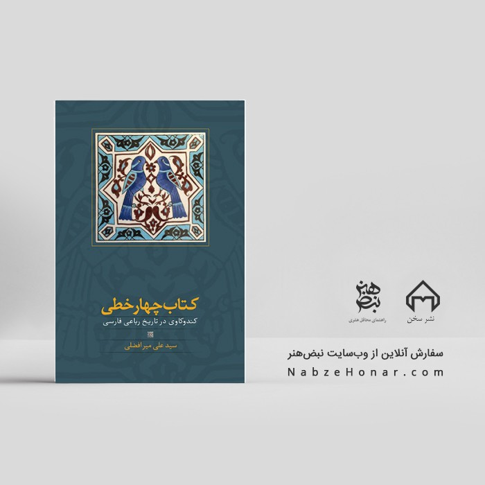 کتاب چهارخطی؛کندوکاوی در تاریخ رباعی فارسی