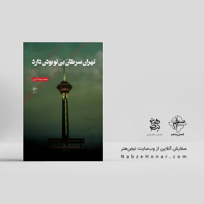 تهران سرطان بی تو بودن دارد