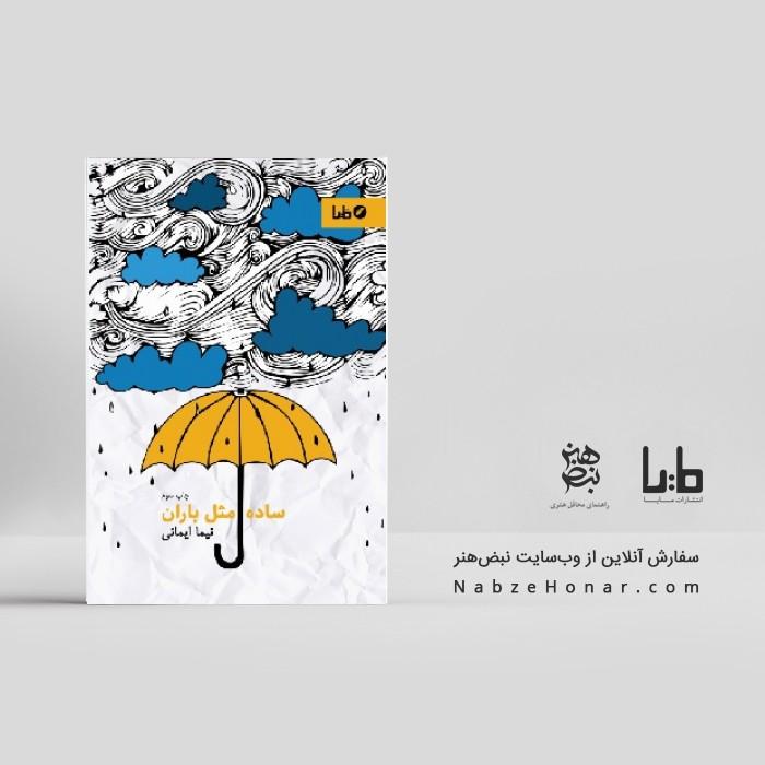 ساده مثل باران