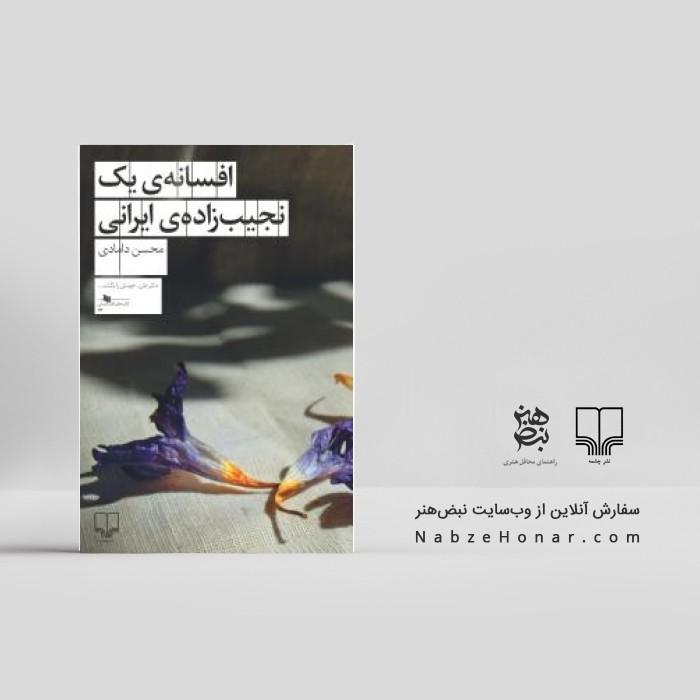 افسانهی یک نجیب زادهی ایرانی