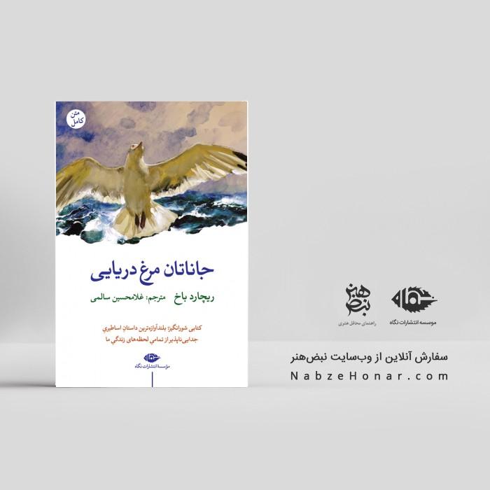 جاناتان مرغ دریایی: کتابی شورانگیز، بلندآوازهترین داستان اساطیری جداییناپذیر از تمامی لحظههای زندگی ما