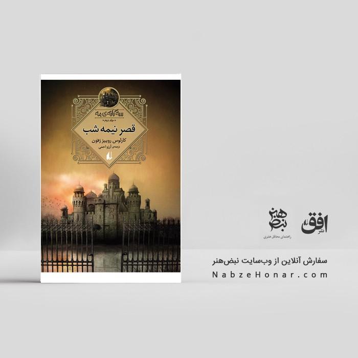 قصر نیمهشب – سهگانهی مه ۲