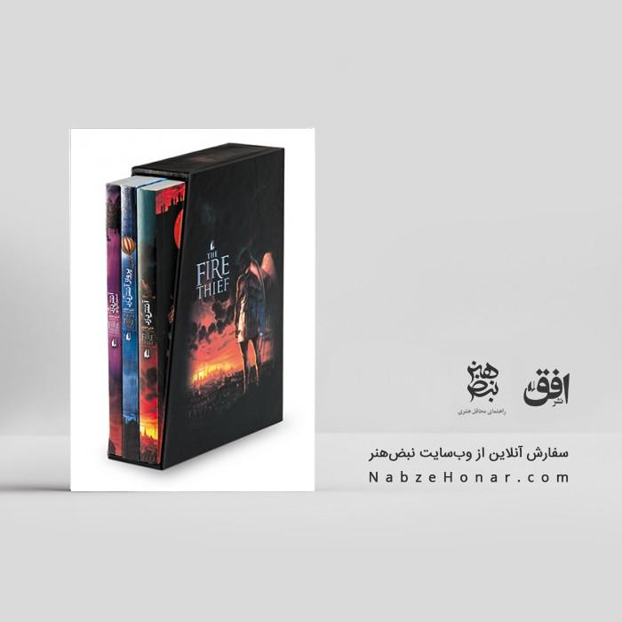 مجموعه آتش دزد- ۳ جلدی