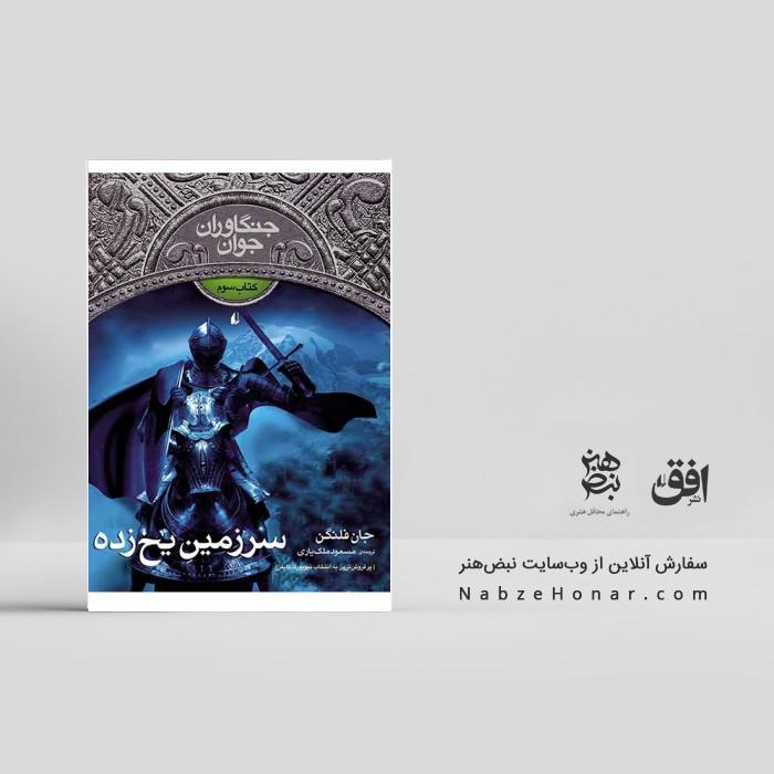 سرزمین یخزده- جنگاوران جوان ۳