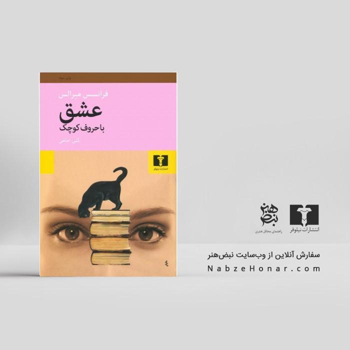 کتاب عشق با حروف کوچک