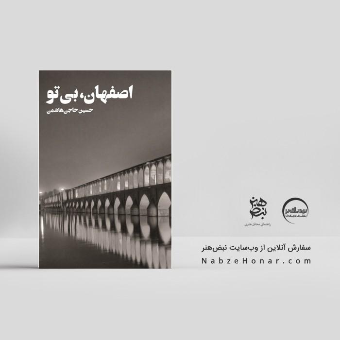 اصفهان، بیتو