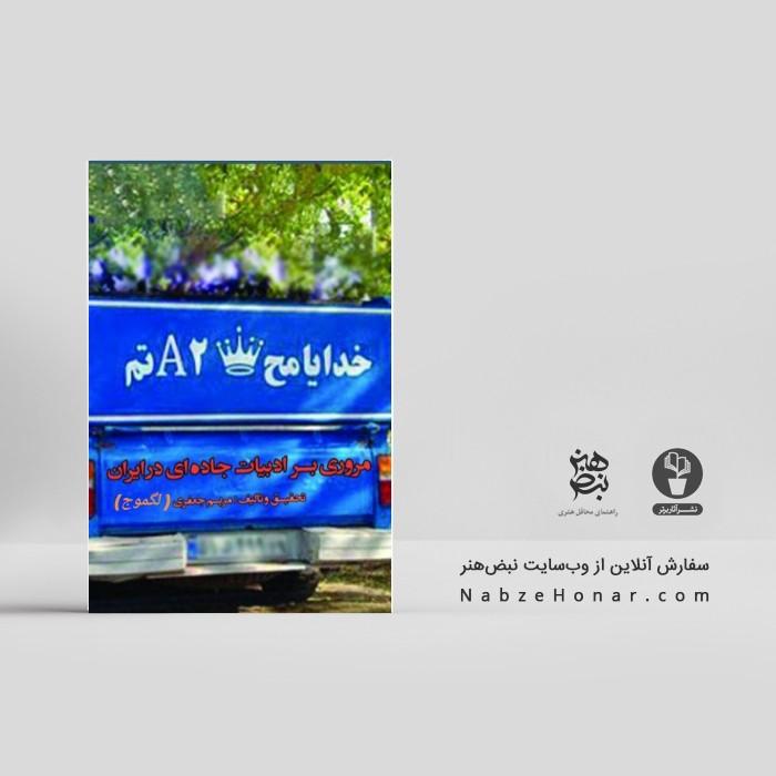 مروری بر ادبیات جاده ای در ایران