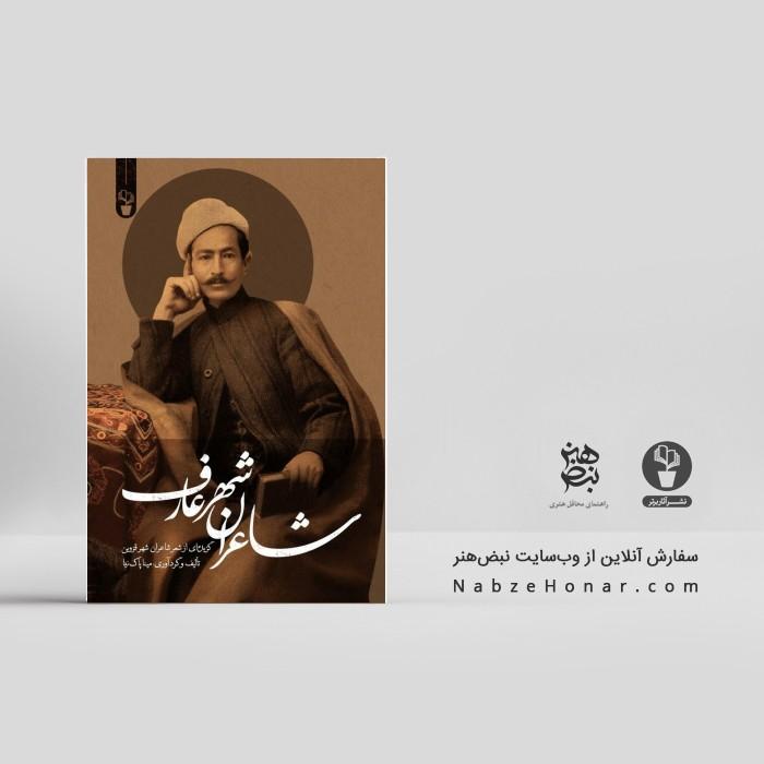 شاعران شهر عارف