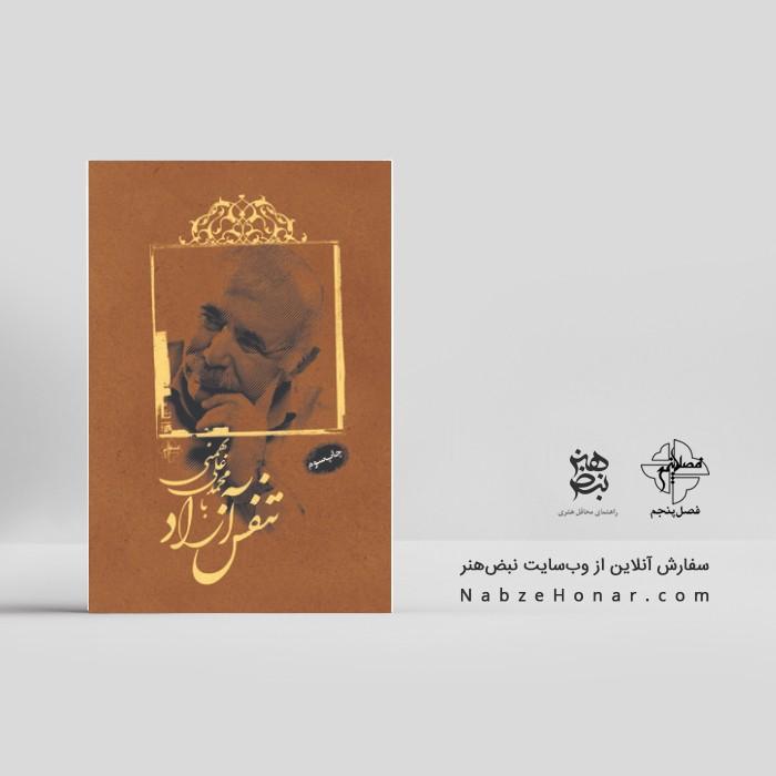 تنفس آزاد با محمد علی بهمنی