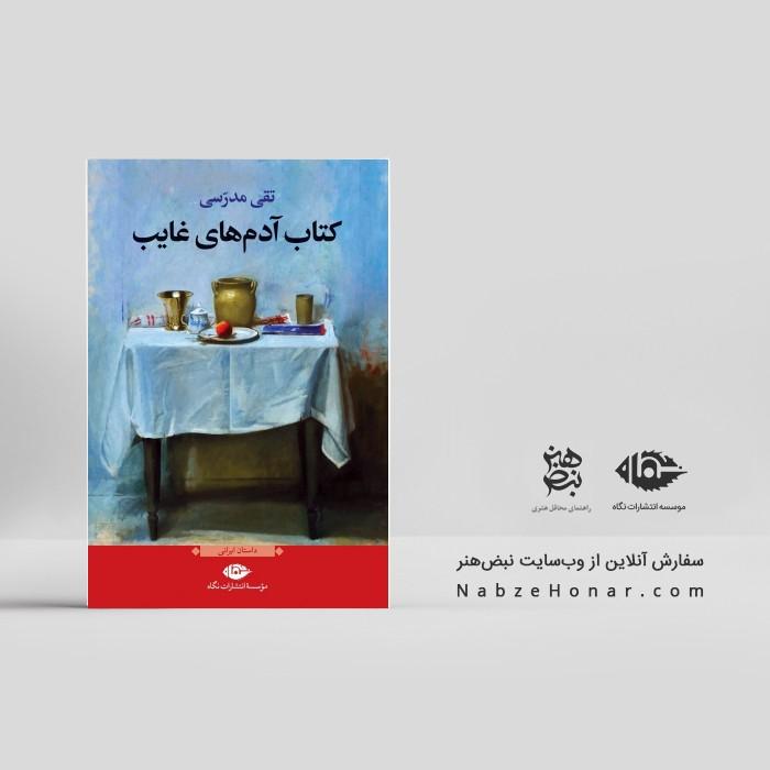 کتاب آدم های غایب