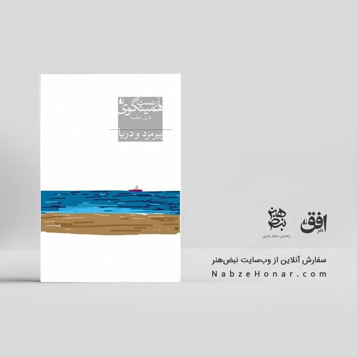 پیرمرد و دریا (ارنست همینگوی)