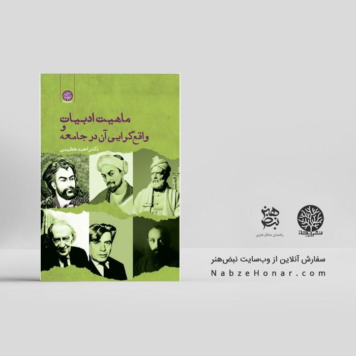 ماهیت ادبیات و واقع گرایی آن در جامعه