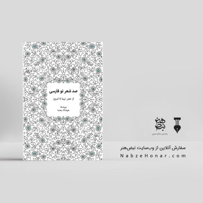 صد شعر نو فارسی: از عصر نیما تا امروز