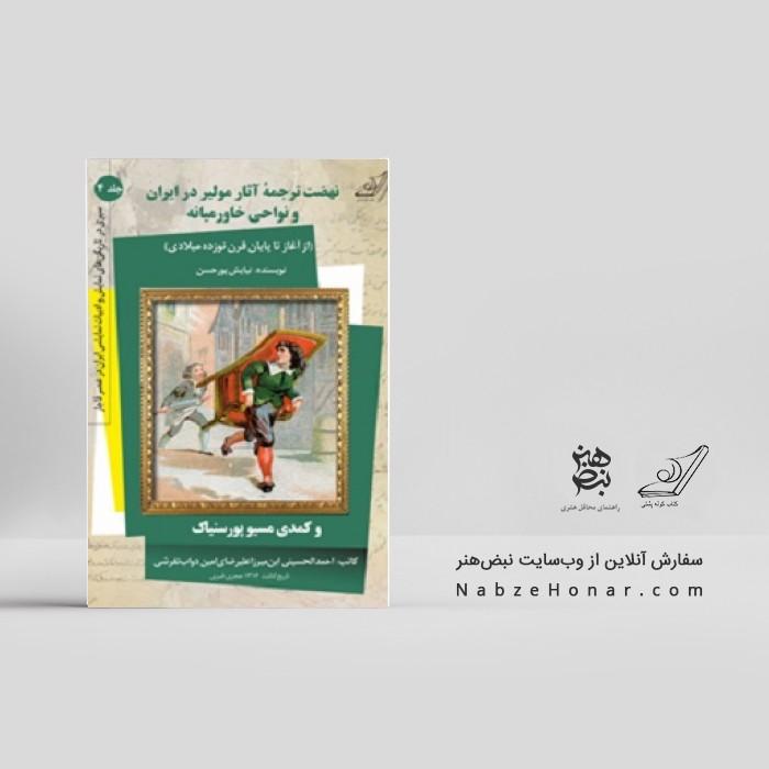 نهضت ترجمه آثار مولير در ايران و خاورميانه