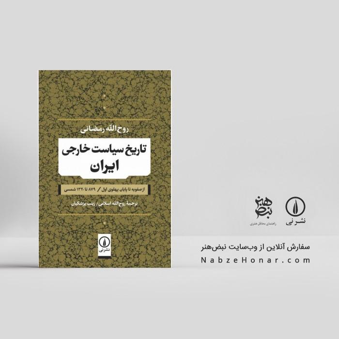 تاریخ سیاست خارجی ایران (از صفویه تا پایان پهلوی اول / ۸۷۹ تا ۱۳۲۰ شمسی)