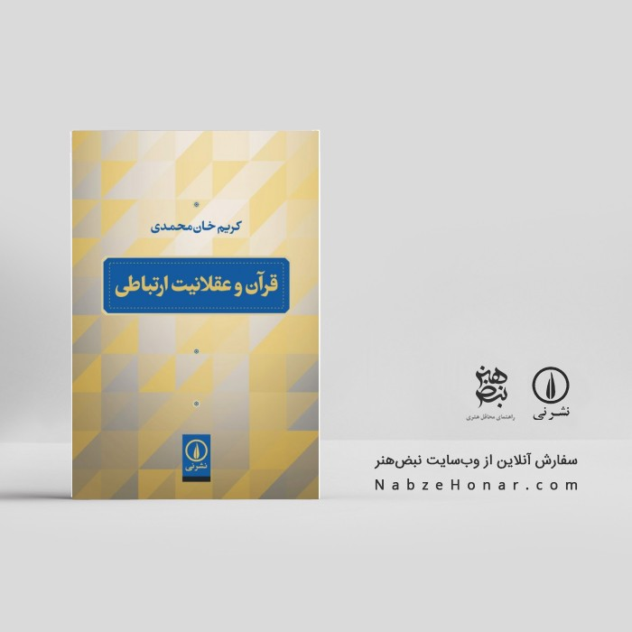 قرآن و عقلانیت ارتباطی