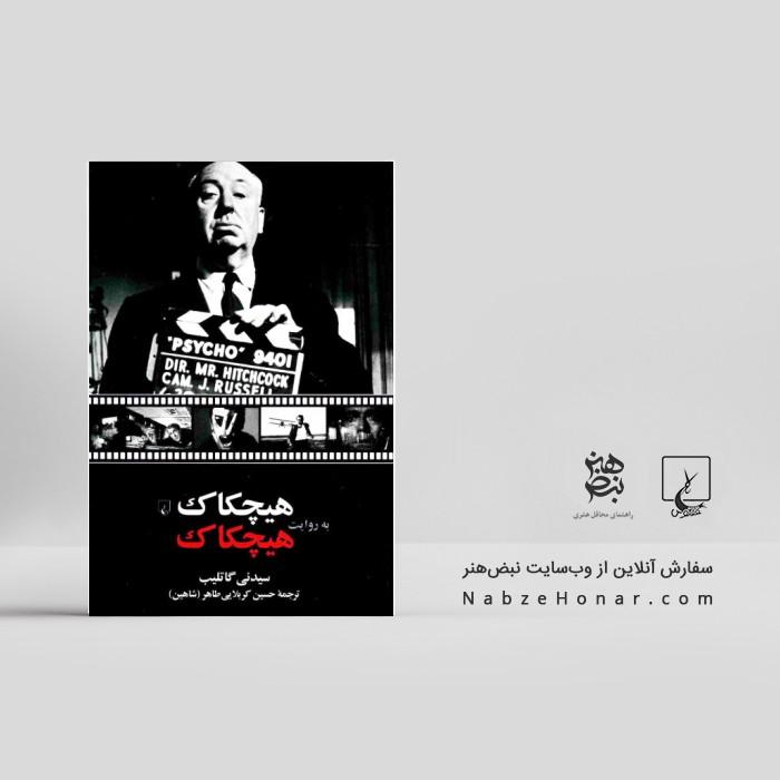 هیچکاک به روایت هیچکاک