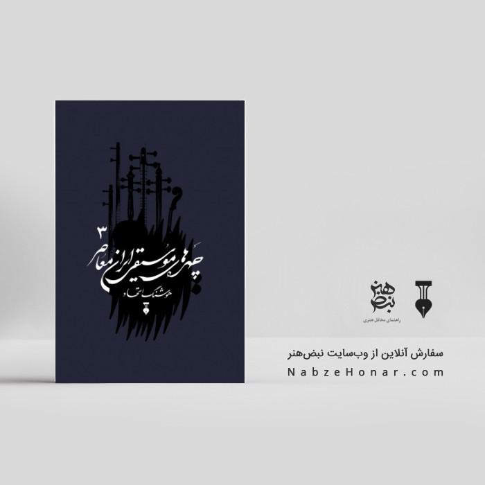 چهرههای موسیقی ایران معاصر ــ جلد سوم