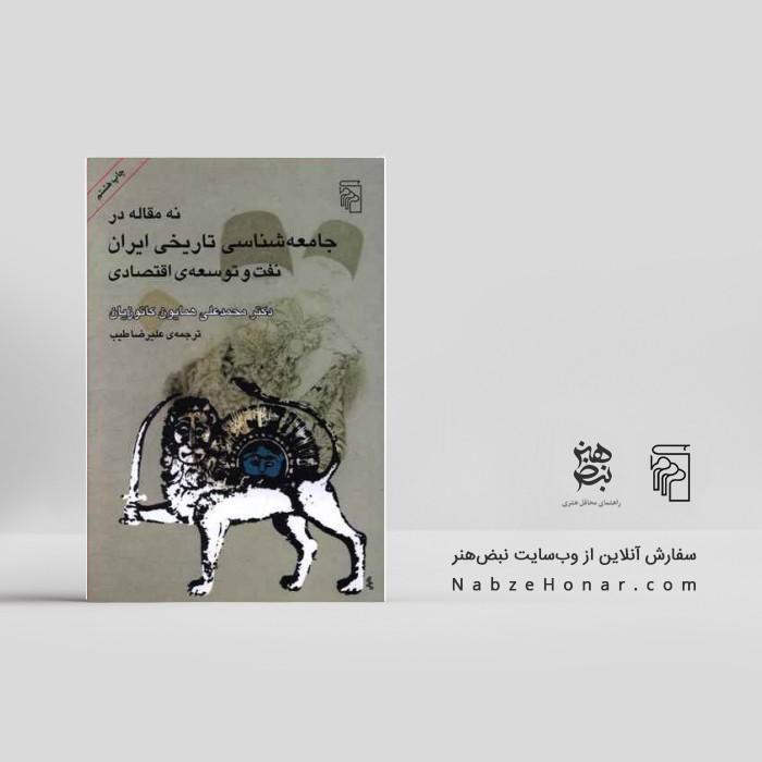 نه مقاله در جامعهشناسی تاریخی ایران نفت و توسعه اقتصادی