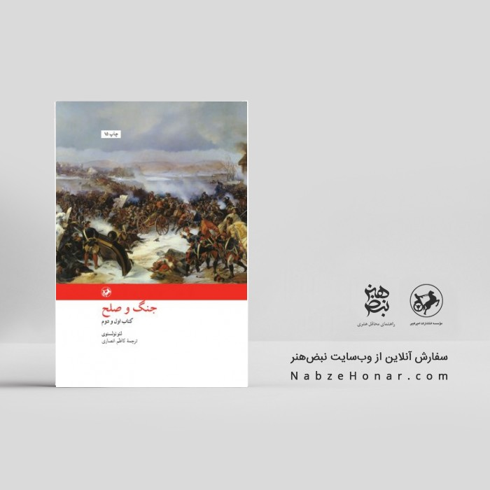 جنگ و صلح (دوجلدی)