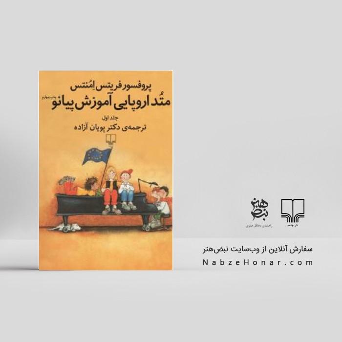 متد اروپایی آموزش پیانو (جلد ۱)
