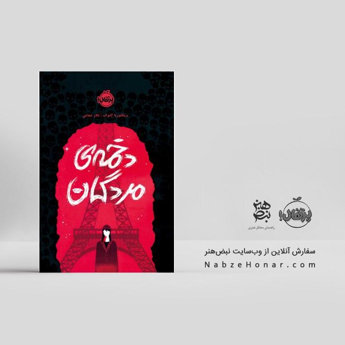 کلاغ سرخ (۲): دخمهی مردگان