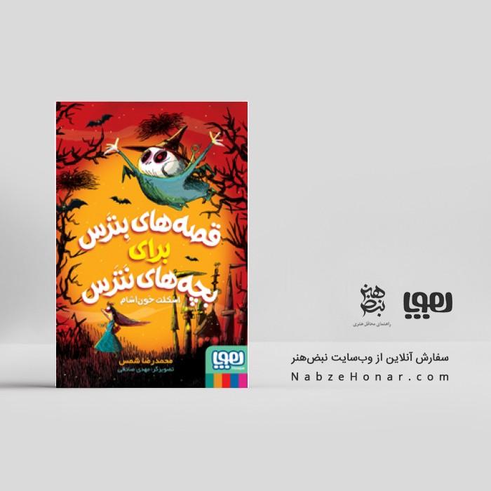 قصههای بترس برای بچههای نترس ۱/ اسکلت خونآشام