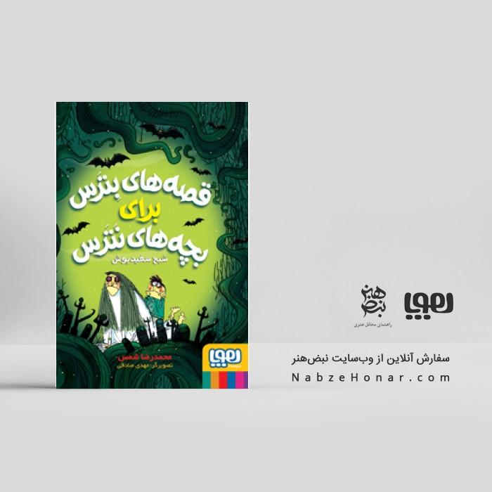 قصههای بترس برای بچههای نترس ۲/ شبح سفیدپوش