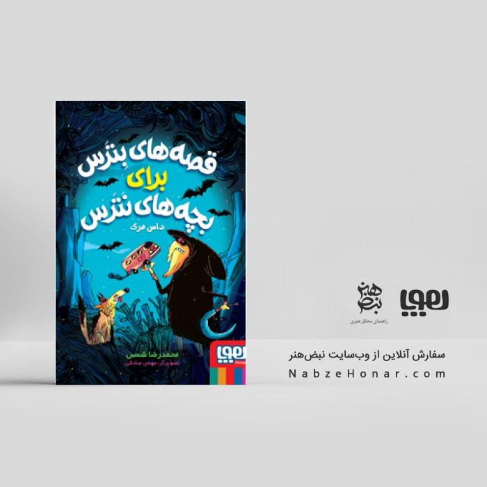 قصههای بترس برای بچههای نترس ۳/ داس مرگ