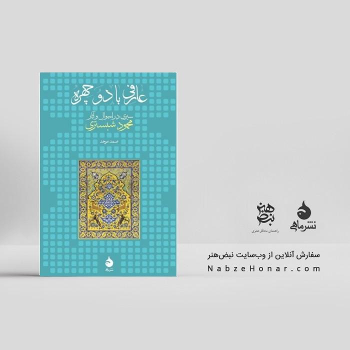عارفی با دو چهره-سیری در آثار و احوال محمود شبستری