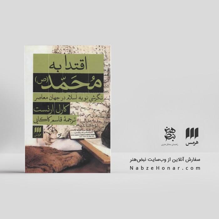 اقتدا به محمد-نگرشی نو به اسلام در جهان معاصر