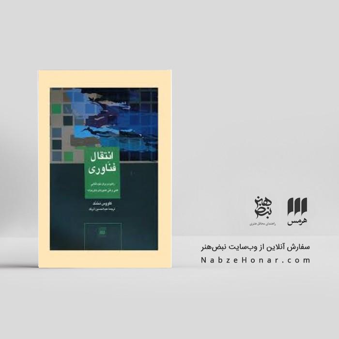 انتقال فناوری: راهبردهایی برای خوداتکایی علمی و فنی کشورهای خاورمیانه