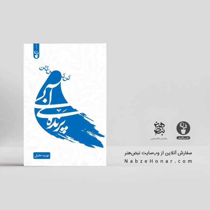 پرنده ی آبی