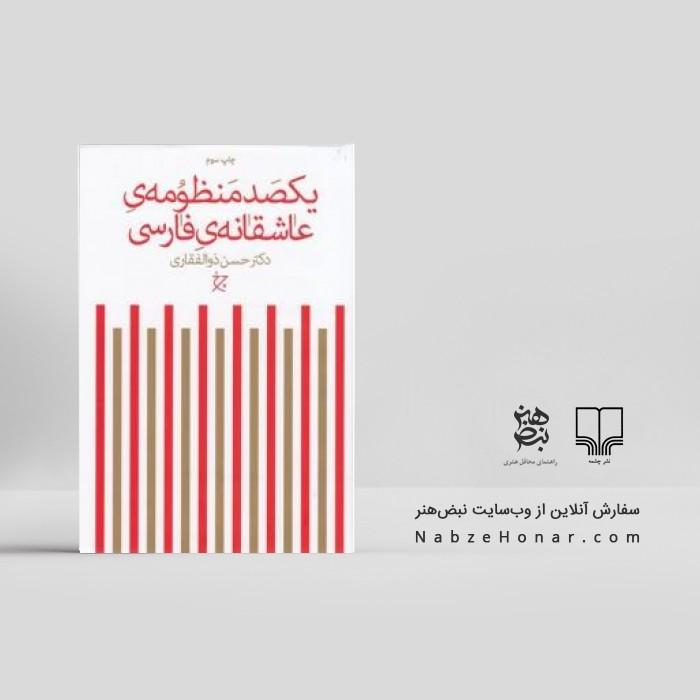 یکصد منظومهی عاشقانهی فارسی