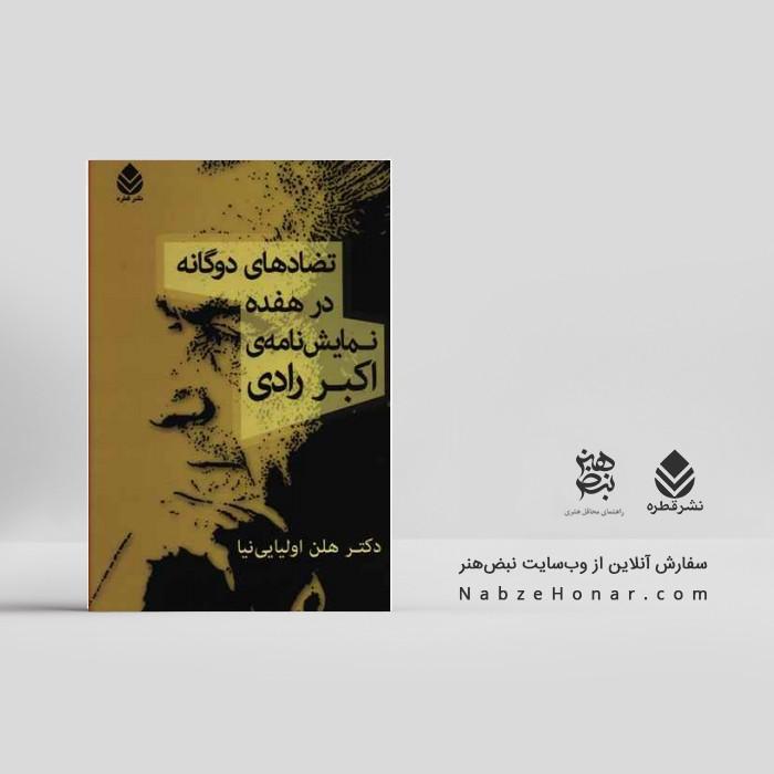 تضادهای دوگانه در هفده نمایش نامه های اکبر رادی