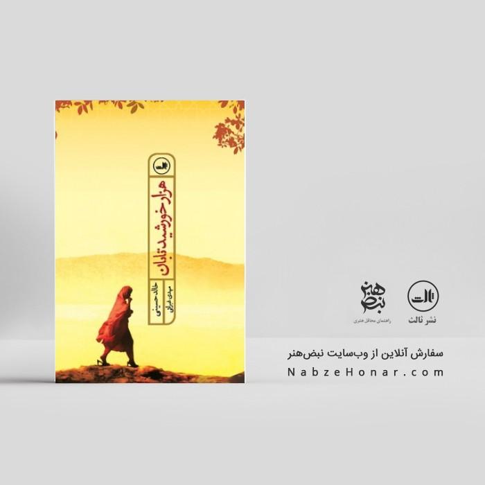 هزار خورشید تابان-پالتویی